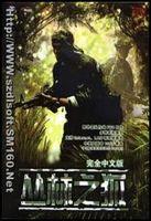 下载 中文硬盘版/《丛林之狐》中文硬盘版